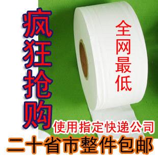 木浆大卷纸/商用珍宝大盘纸/卫生纸/全网最低/厂家直销二十省包邮