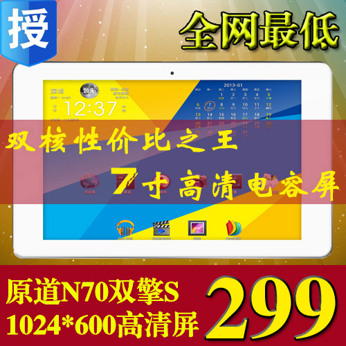Планшет Window  N70 (8G)WIFI 1024*600