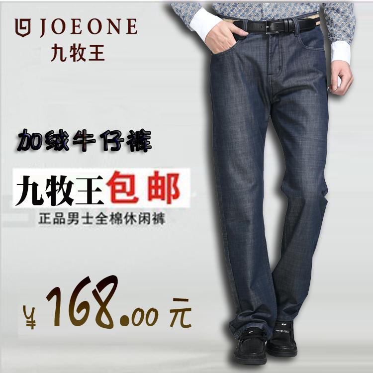 Джинсы мужские Joeone
