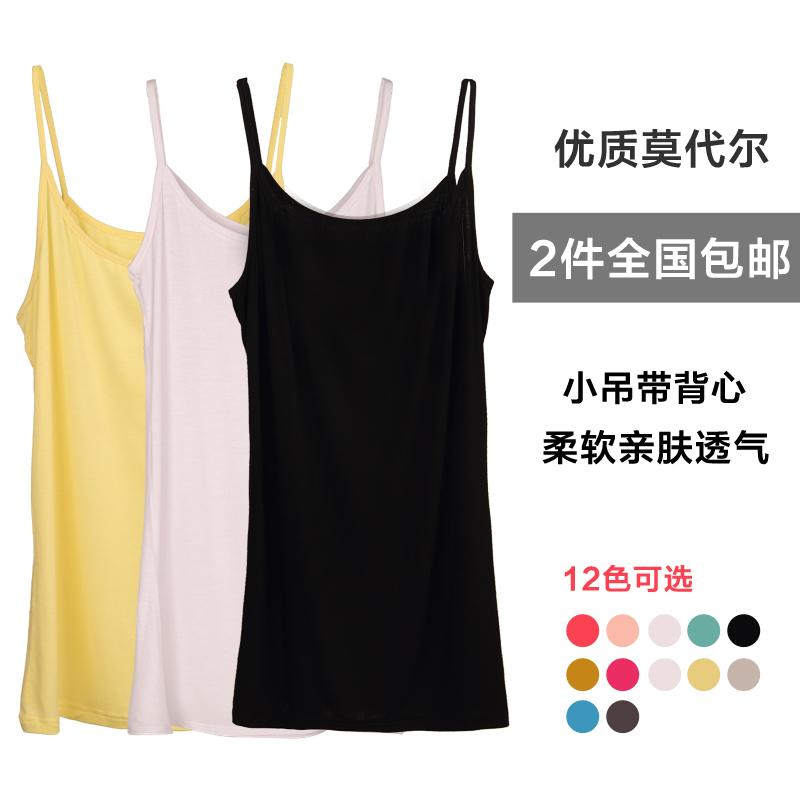 莫代尔小吊带 小背心 短款打底女修身打底衫韩版修身夏季纯色百搭