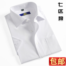 Genuine seven wolves summer white short-sleeved shirt male models working professional men's casual shirt pure white tide