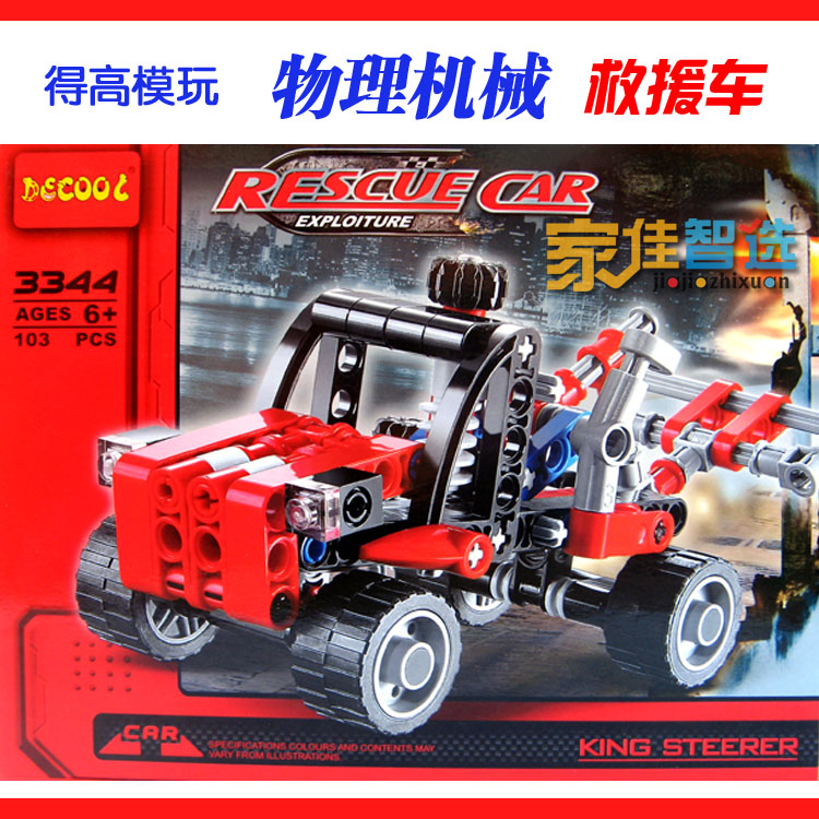 乐高式拼插积木得高模玩diy机械组装救援车3344益智玩具模型