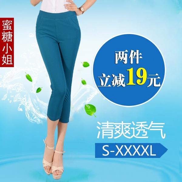 2013夏季装新款加大码女裤 秋季中高腰显瘦打底七分裤