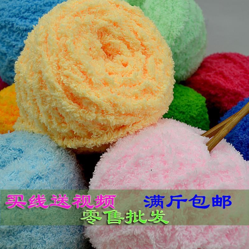特价三股五股珊瑚绒毛线 毛巾线 宝宝绒线 绒绒线手编粗毛线包邮