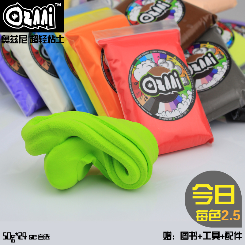 Genuine new super light clay plasticine creative 3D color green mud toys 50 gram bag 24 colors