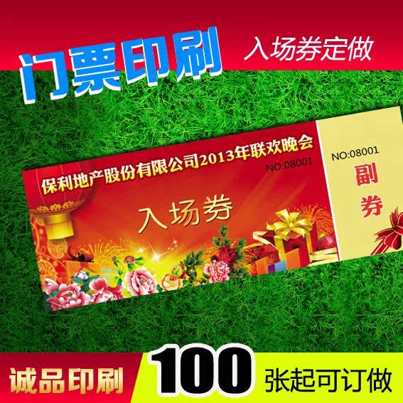 Визитная карточка Партия билетов билет печати производства билет дизайн печать печать лотерейных билетов