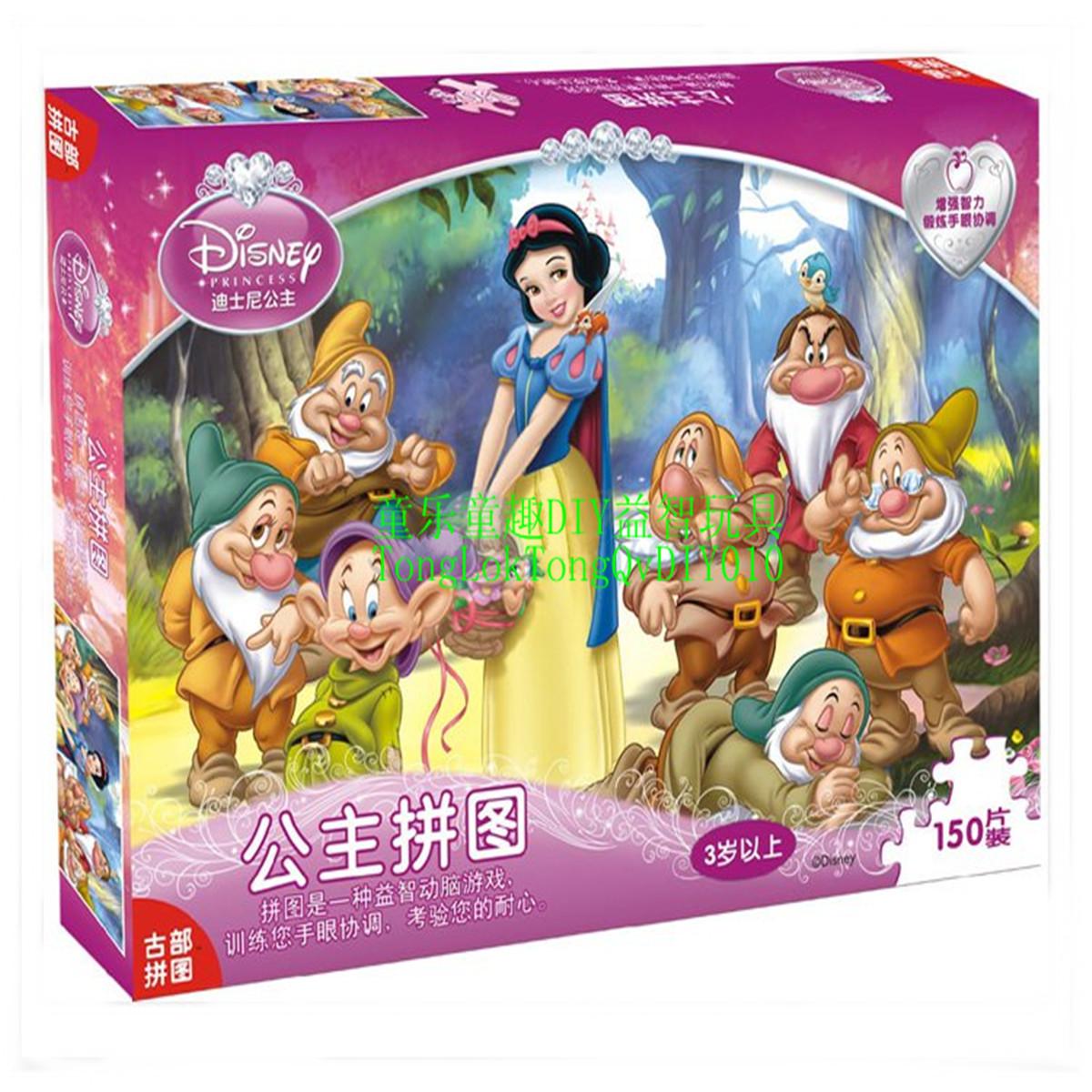 Пазл Disney 10012 150 250