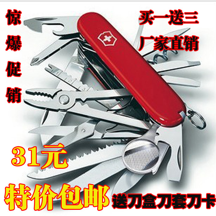 Crown gifts Switzerland Saber champion Switzerland multi-purpose knife camping tool to send Chinese Saber card package mail