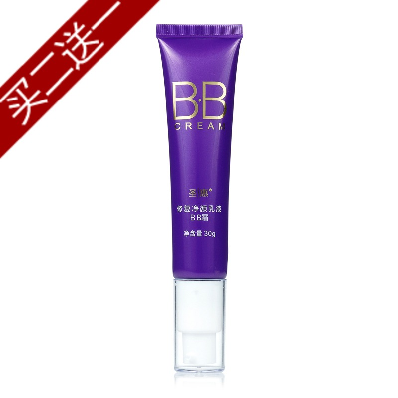 Hong Kong Sheng Hui NET repair beauty nude makeup concealer whitening BB cream UV authentic 包邮