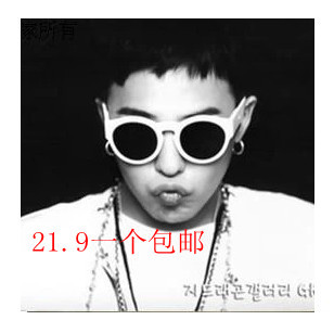 BIGBANG GD Zhi-long right to the same paragraph Korean retro sunglasses candy-colored glasses frosted circular frame sunglasses