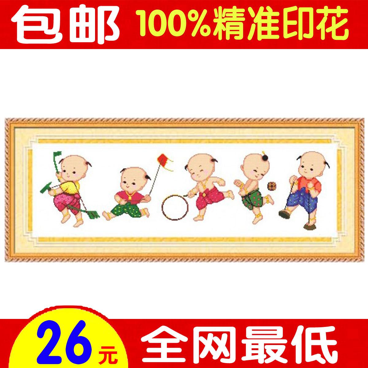 【天天特价】十字绣包邮100%精准印花新款人物儿童房间画五子送福