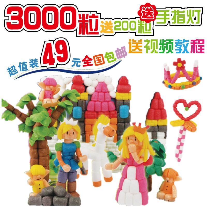 魔法DIY玉米粒玩具 儿童手工益智3000粒送200粒 六一节礼物 包邮