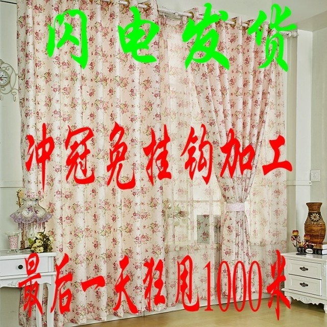 Special curtain cloth finished bedroom living room luxury European-style garden shading small Suihua curtains yarn clearance
