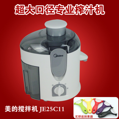 Midea / America's MJ-JE25C11 large caliber professional juice stir
