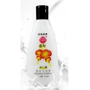 【抢牛品】2瓶包邮3送1 宫灯杏仁蜜420ml 嫩滑不油腻保湿身体乳液