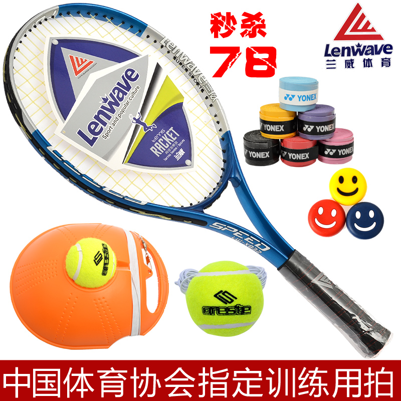 Tennis racket special tennis for beginners making a genuine hot crazy Rob a buy-on-get a full set of attachments and email