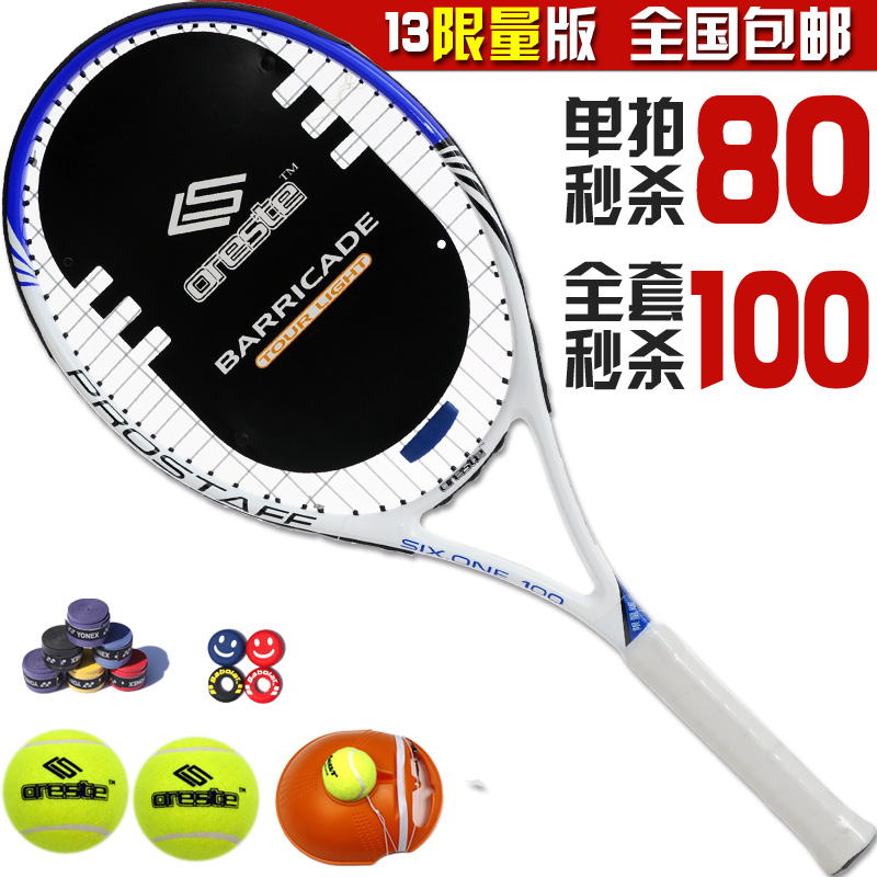 Genuine authentic tennis racket composite carbon-fiber material standard unisex beginners national package mail