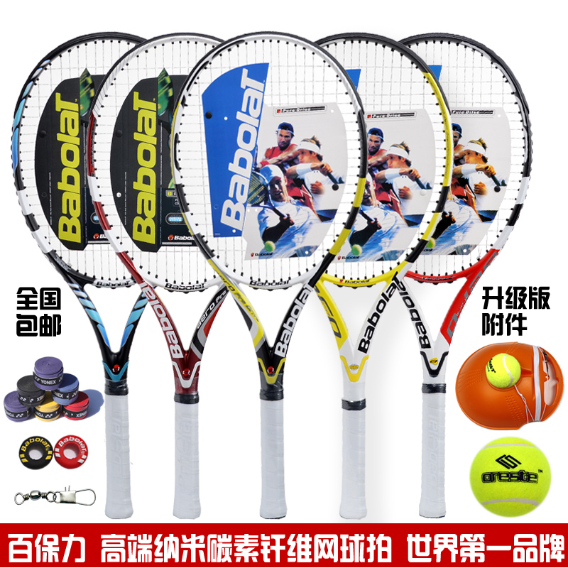 Tennis racket authentic BABOLAT/Pak/ridge of GT technology Nano carbon fiber materials tennis package mail