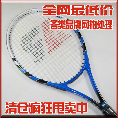 Adult tennis racket inventory tennis racquet network defects of aluminum alloy networks original specials-one network