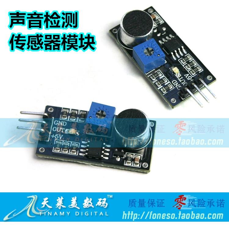 声音检测传感器模块 声音传感器智能车图片