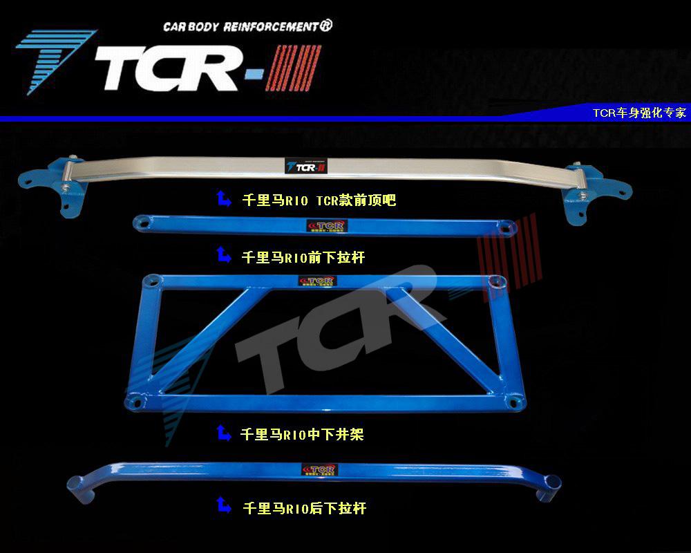 распорка TCR