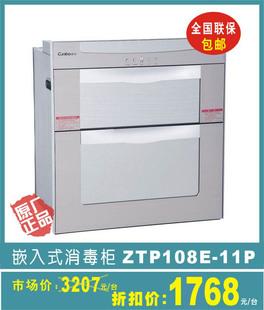 康宝ZTP108E-11P 消毒柜 嵌入式 碗柜 省内包邮 特价正品大家电-IT商城