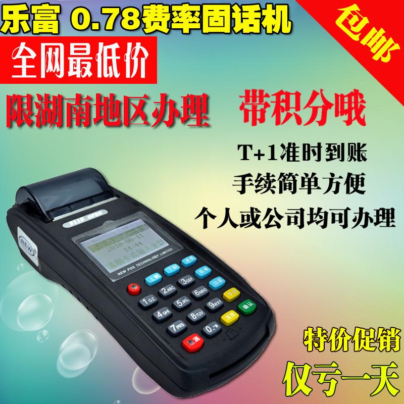 Мобильный платежный терминал Для почты 0,78 ставки кредитных карт кабель POS Lok Фу кредитной карты POS машина для уборки частных