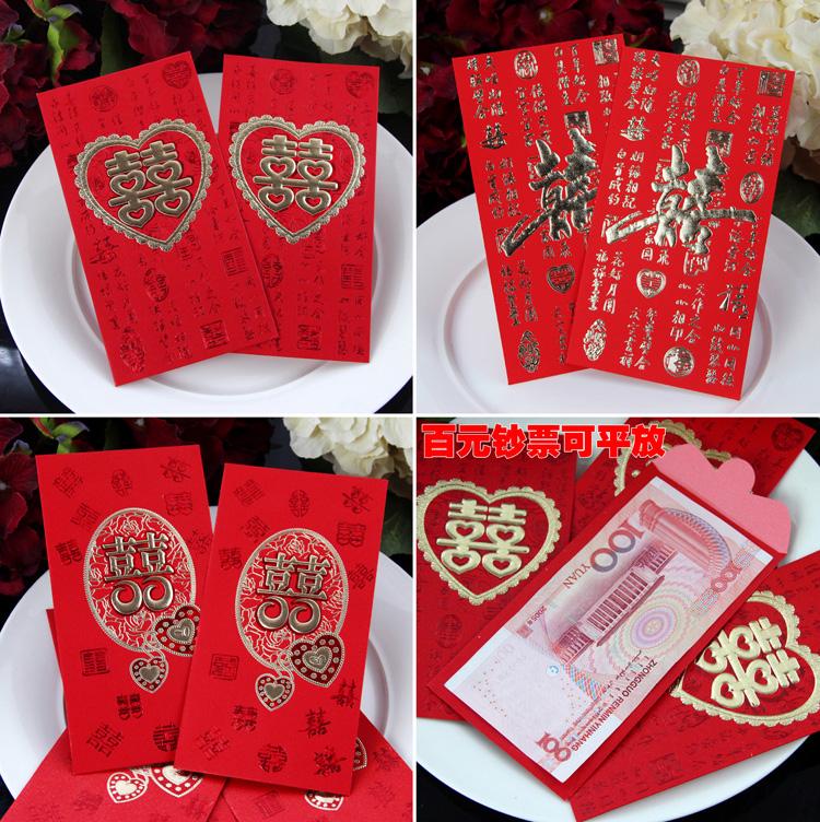 婚庆用品 结婚红包 利是封 2013创意婚礼利事封 多款可选50个装