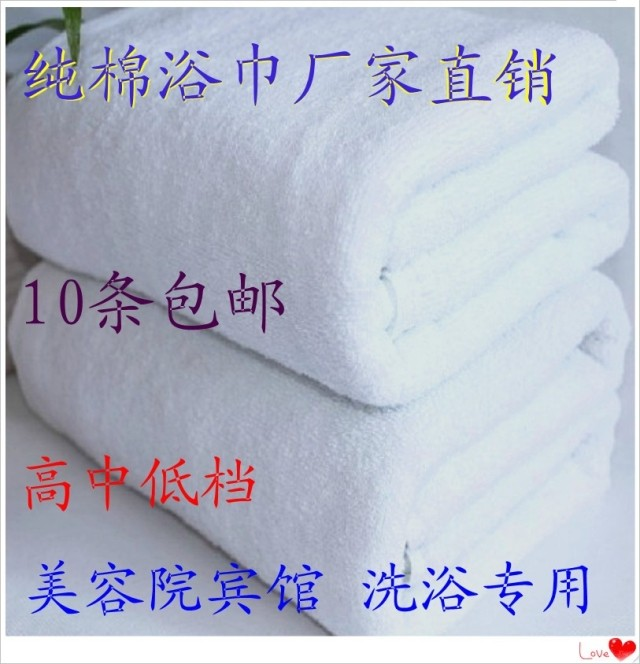 Wholesale cotton towels / hotel bath towel special white solid / factory direct wholesale special 18.5 yuan
