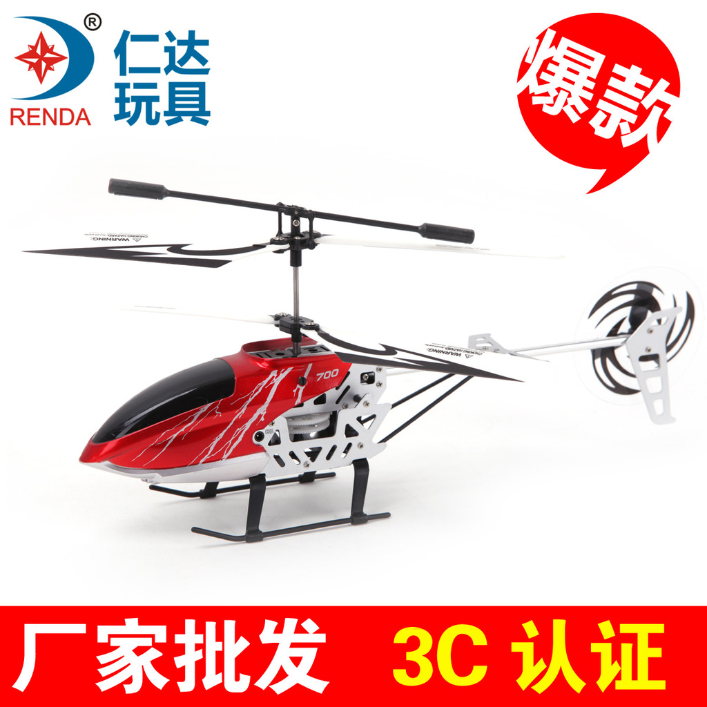 2.5通道直升飞机 带陀螺仪 带灯光 彩盒10米3C认证 3种颜色700