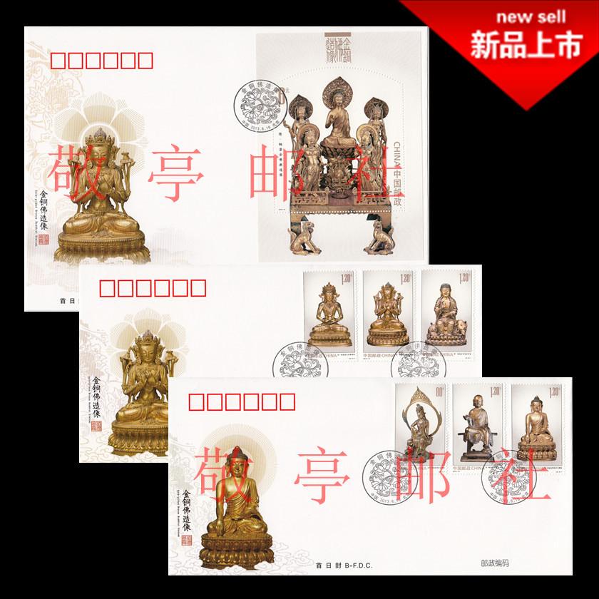 Современные китайские марки 2013