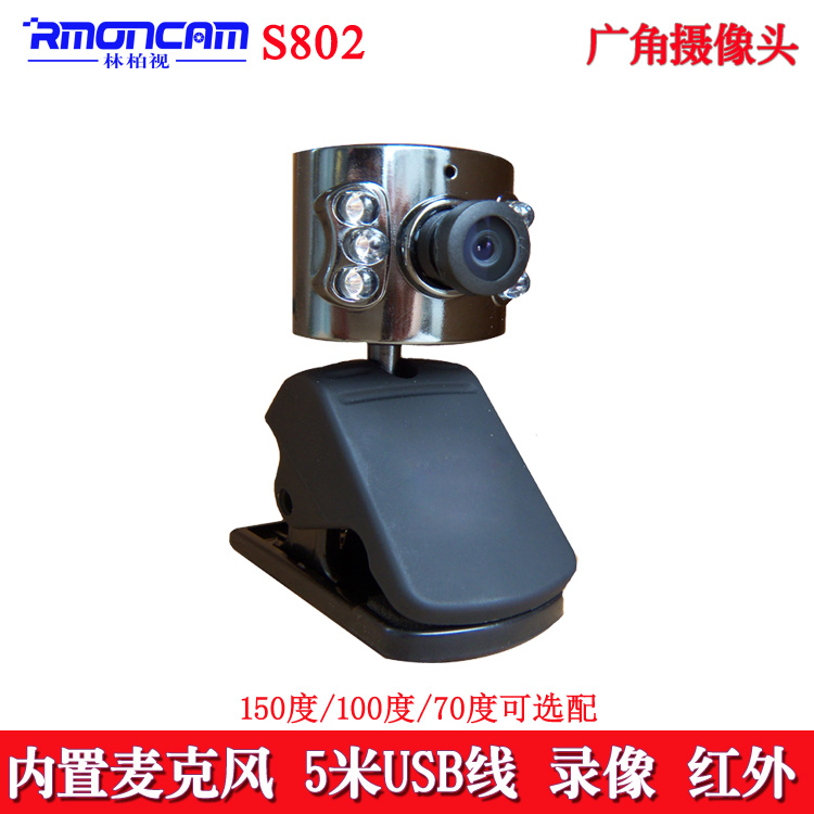 200万高清摄像头 林柏视夜视摄像头 150度会议摄像头 内置麦克风