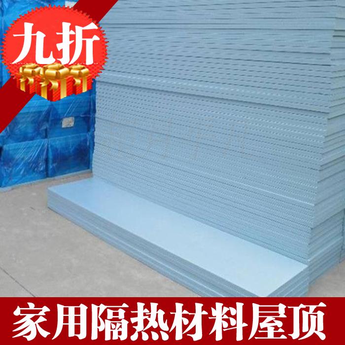 Изоляционный материал для стен Крыша изоляция Совет теплоизоляции плиты мат Бао теплоизоляция стен и водо- и анти УФ-20 мм