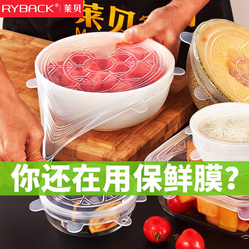 保鲜盖硅胶万能膜密封专用碗盖食品级冰箱家用微波炉加热乳胶盖子