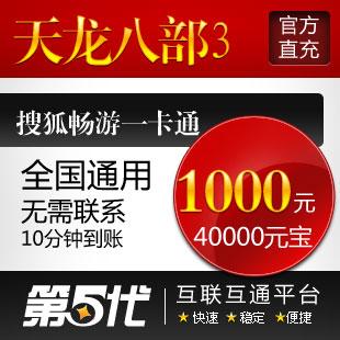 Тянь длинные Ба Бу 2 карты/Тянь длинные Ба Бу 40000 золото 1000 юаней 20,000 очков, автоматический быстрый заряд пятого поколения