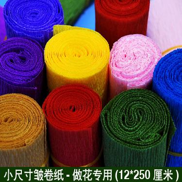 折玫瑰花折纸 小尺寸皱卷纸  DIY玫瑰花12.5x250厘米