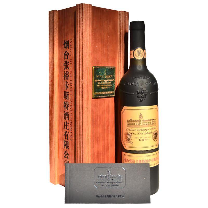 特价红酒 张裕干红葡萄酒 张裕卡斯特特选级蛇龙珠干红 750ML
