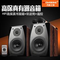 DMSEINC A16书架音箱6.5寸hifi音响桌面2.0有源高保真发烧低音炮