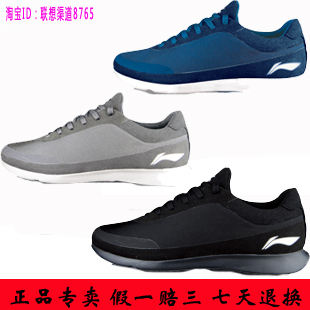 Special offer spring new LINING/a genuine integrated Li-Ning men's shoes men's lining sneaker ACGH017