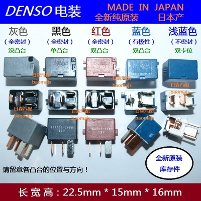 Denso relay 12 v modification with pure Japanese. 156700-2680 Toyota's lexus crown suzuki