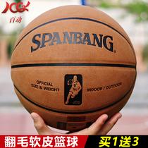 正品室内室外水泥地耐磨篮球牛皮质感真皮手感软皮7号翻毛篮球