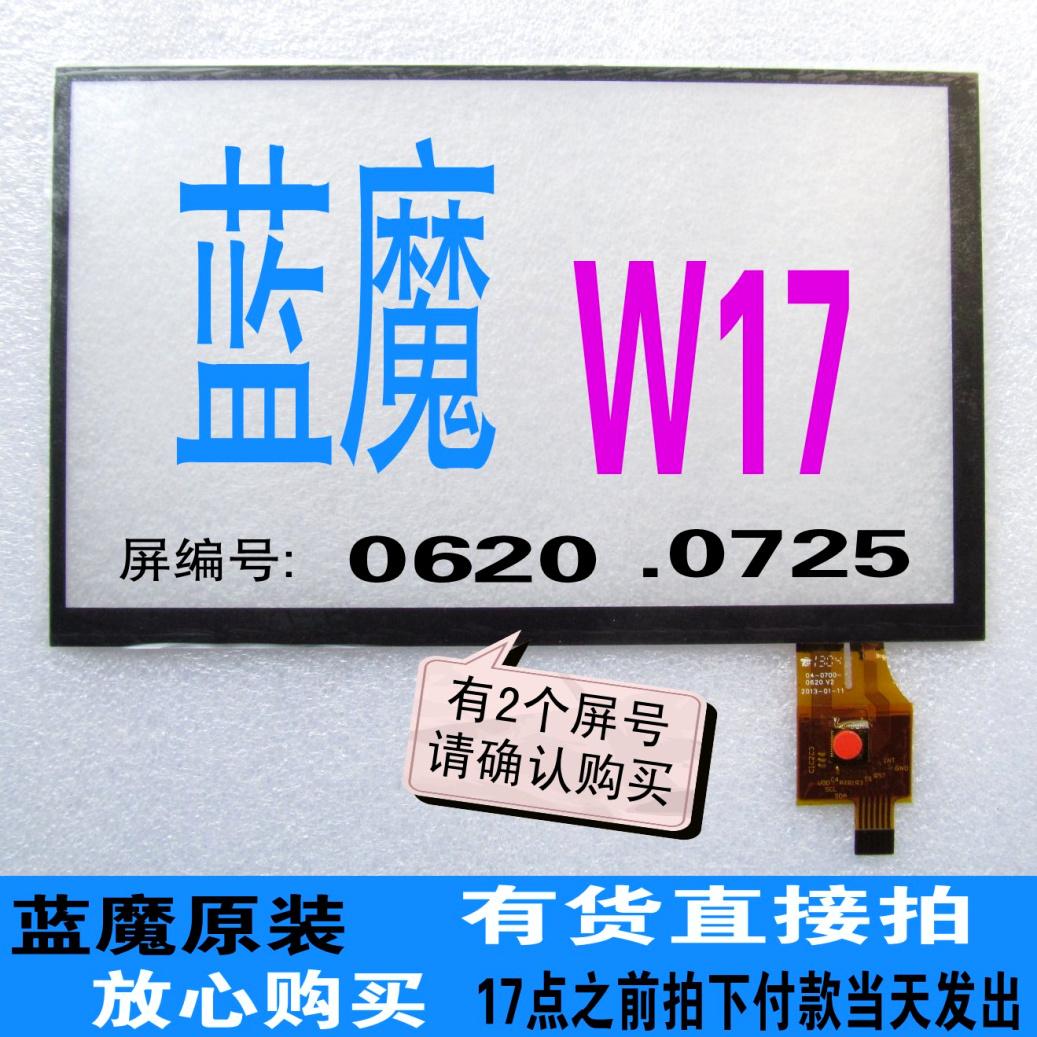 Запчасти для планшетных устройств «Новый оригинал» синий магии W17 w17pro 7-дюймовый планшет емкостный сенсорный экран экран написание таблетки