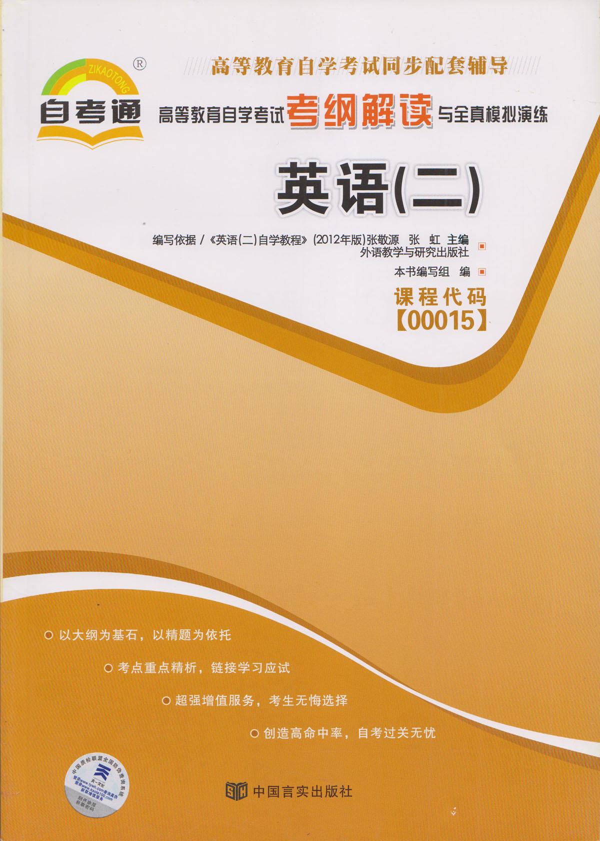 [Self 00015 поддерживает английский (ii) наброски толкования подлинного 2013 новое издание учебников