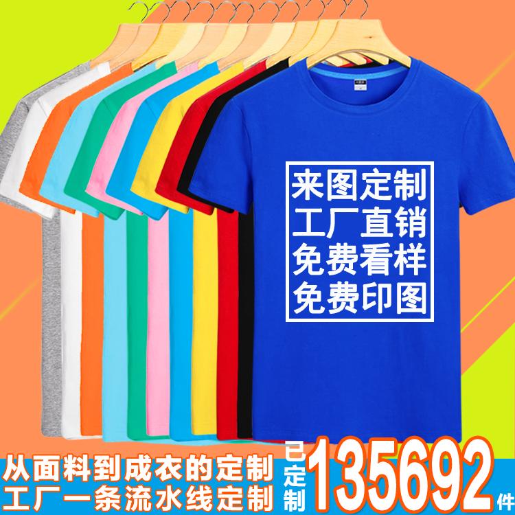 班服定制t恤工作服印logo字广告文化衫订制速干衣短袖定做同学会