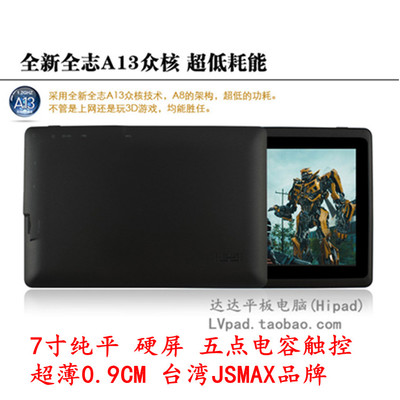 Clearance Q8 cheap 7-inch tablet 5:00 capacitive touch 1G frequency Andrews 4.0 WIFI 3G