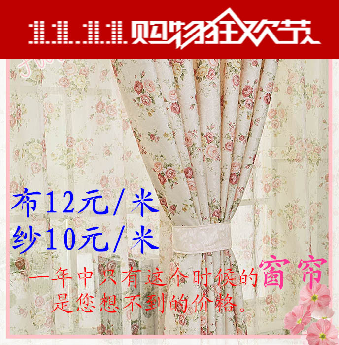 Special wholesale curtain cloth custom finished bedroom living room luxury garden small Suihua curtains shading yarn clearance