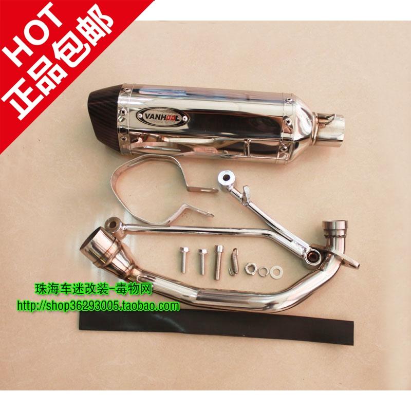 Выхлопная труба для мотоцикла Пакет электронной почты гексагональной Tiger железа выхлопных Гуан Fu XI Qiao twpo geliying быстро орел gr125-карты мечта FM