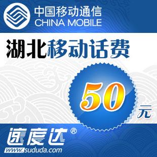 Хубэй мобильного телефона зарядки 50 компьютеров на 3 минуты для учетной записи