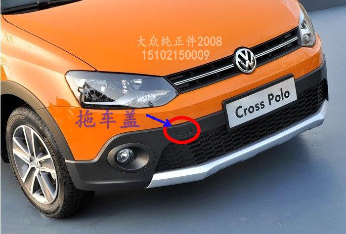 Элемент салона Новый Volkswagen Polo новый crosspolo newpolo трейлер крюк трейлер крышка крышка передней бампер украшения Обложка