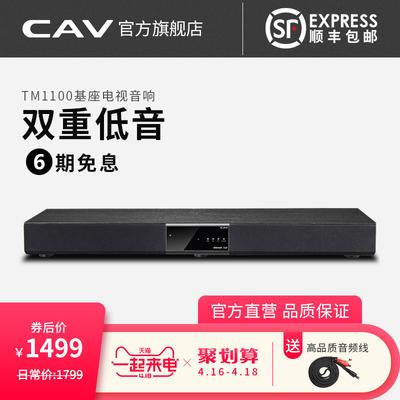 cav回音壁tm1200怎么样,cav音箱sp700怎么样